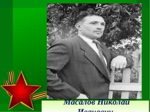 Масалов Николай Иванович