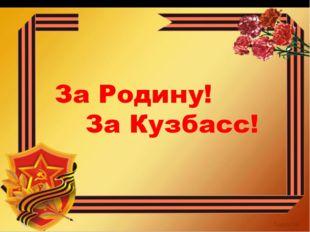 За Родину! За Кузбасс!
