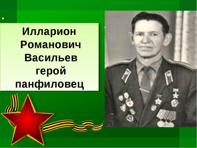 . Илларион Романович Васильев герой панфиловец