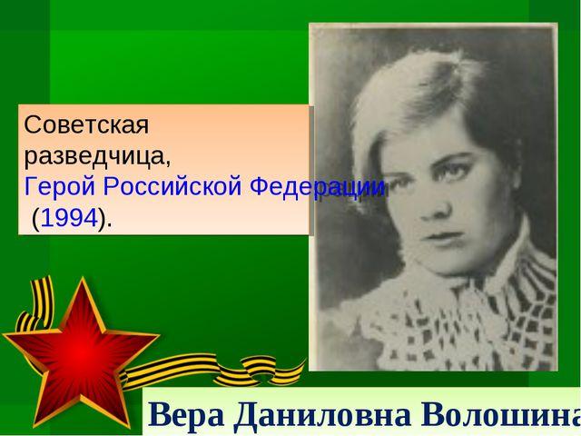 Вера Даниловна Волошина Советская разведчица, Герой Российской Федерации (199...