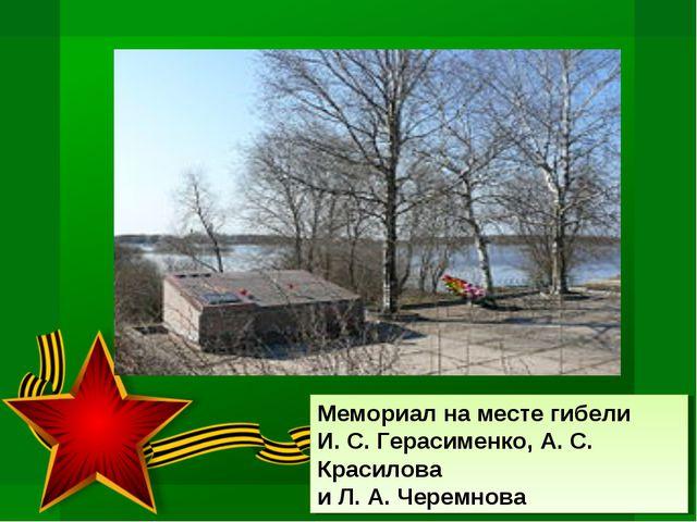Мемориал на месте гибели И. С. Герасименко, А. С. Красилова и Л. А. Черемнова