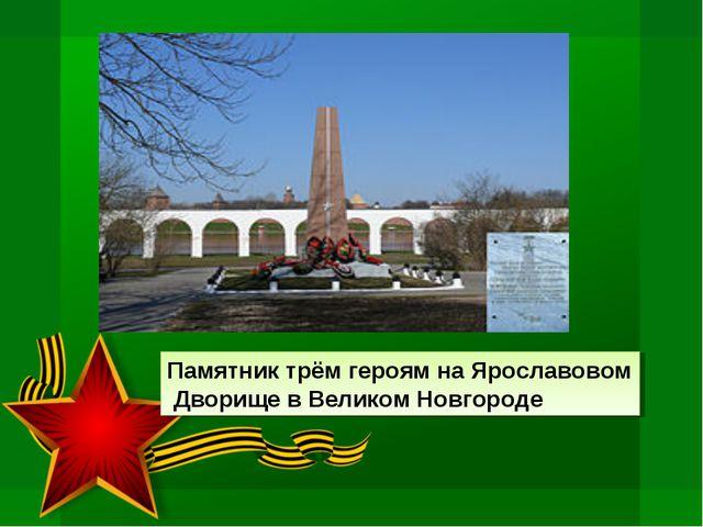 Памятник трём героям на Ярославовом Дворище в Великом Новгороде