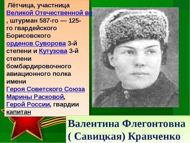 Лётчица, участница Великой Отечественной войны, штурман 587-го— 125-го гвар...