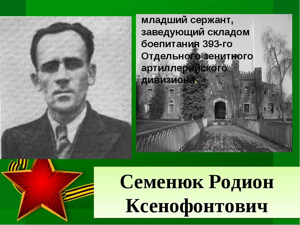Семенюк Родион Ксенофонтович младший сержант, заведующий складом боепитания 3...