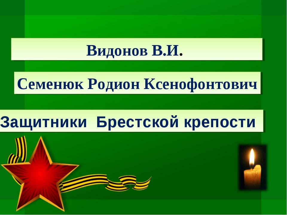 Видонов В.И. Семенюк Родион Ксенофонтович Защитники Брестской крепости