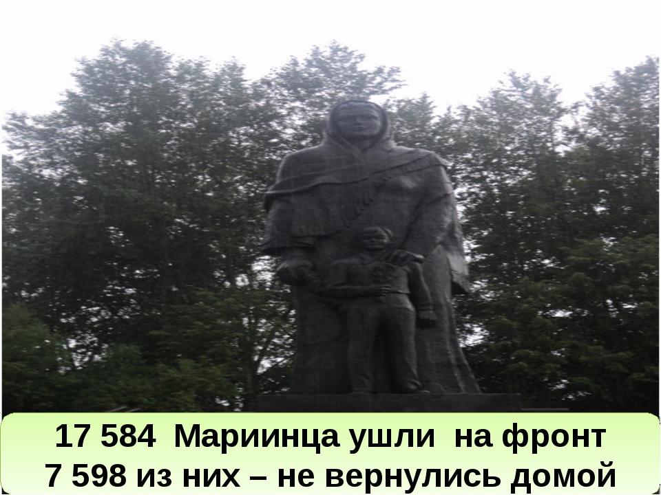 17 584 Мариинца ушли на фронт 7 598 из них – не вернулись домой