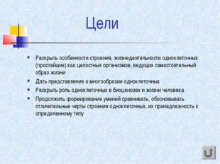 Цели Раскрыть особенности строения, жизнедеятельности одноклеточных (простейш