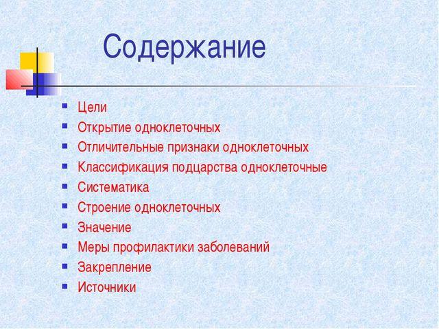 Содержание Цели Открытие одноклеточных Отличительные признаки одноклеточных К...