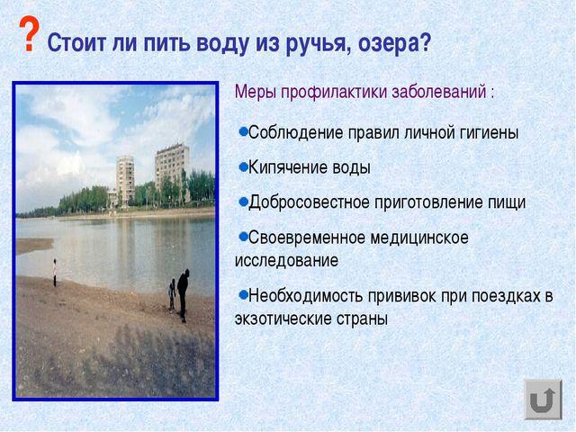 ? Стоит ли пить воду из ручья, озера? Меры профилактики заболеваний : Соблюде...
