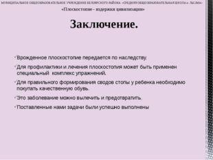"""Проект исследовательский """"Плоскостопие - издержки цивилизации"""""""
