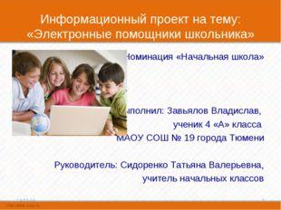 Информационный проект на тему: «Электронные помощники школьника» Номинация «Н