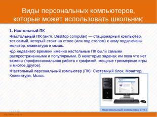 Виды персональных компьютеров, которые может использовать школьник: 1. Настол