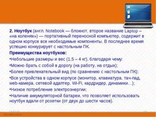 2. Ноутбук (англ. Notebook — блокнот, второе название Laptop – «на коленях»)