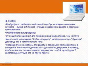 4. Нетбук Нетбук (англ. Netbook) – небольшой ноутбук, основное назначение ко