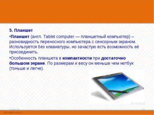 5. Планшет Планшет (англ. Tablet computer — планшетный компьютер) – разновидн