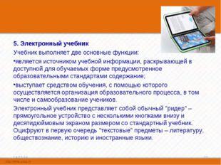 5. Электронный учебник Учебник выполняет две основные функции: является источ