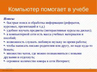 Компьютер помогает в учебе Плюсы: - быстрые поиск и обработка информации (реф
