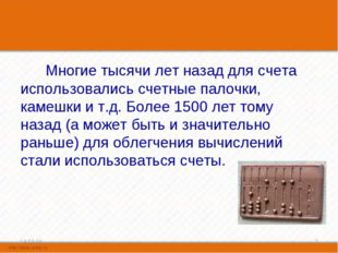 Многие тысячи лет назад для счета использовались счетные палочки, камешки и