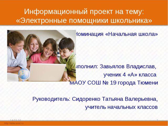 Информационный проект на тему: «Электронные помощники школьника» Номинация «Н...