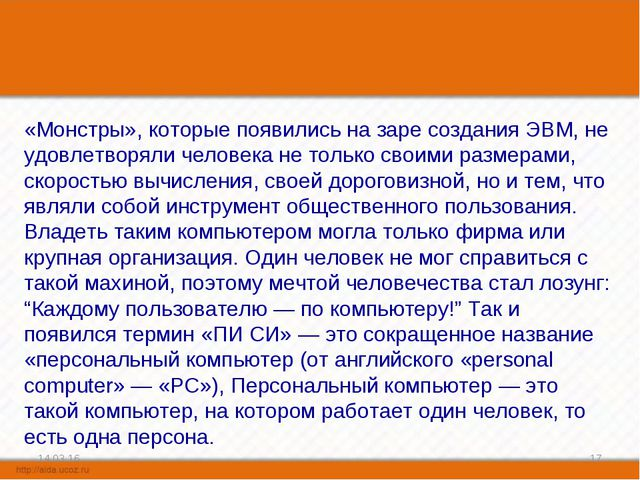 «Монстры», которые появились на заре создания ЭВМ, не удовлетворяли человека...