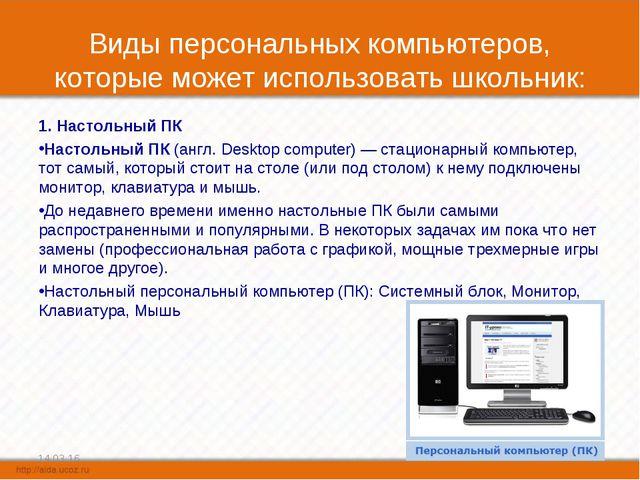 Виды персональных компьютеров, которые может использовать школьник: 1. Настол...