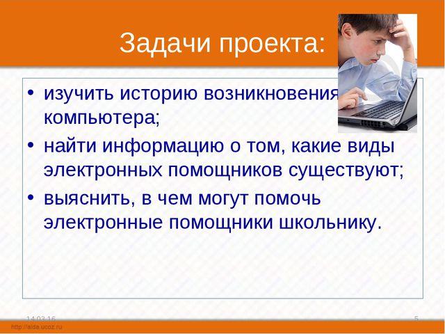 Задачи проекта: изучить историю возникновения компьютера; найти информацию о...