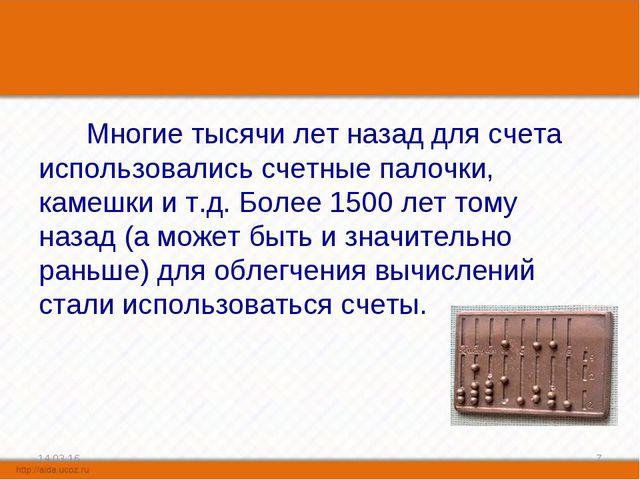 Многие тысячи лет назад для счета использовались счетные палочки, камешки и...