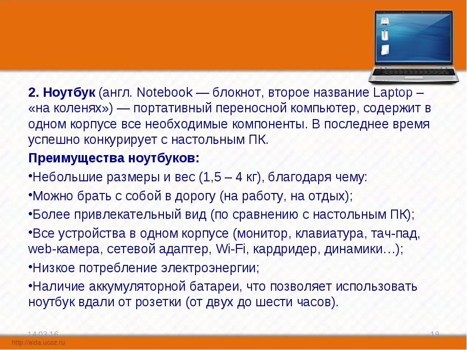 2. Ноутбук (англ. Notebook — блокнот, второе название Laptop – «на коленях»)...