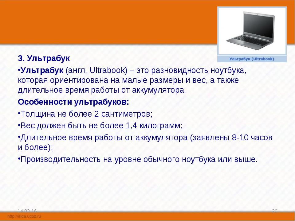 3. Ультрабук Ультрабук (англ. Ultrabook) – это разновидность ноутбука, котора...