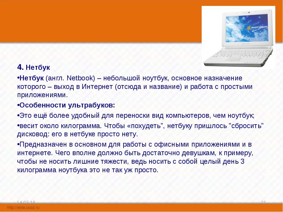 4. Нетбук Нетбук (англ. Netbook) – небольшой ноутбук, основное назначение ко...