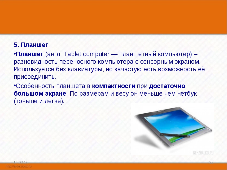 5. Планшет Планшет (англ. Tablet computer — планшетный компьютер) – разновидн...