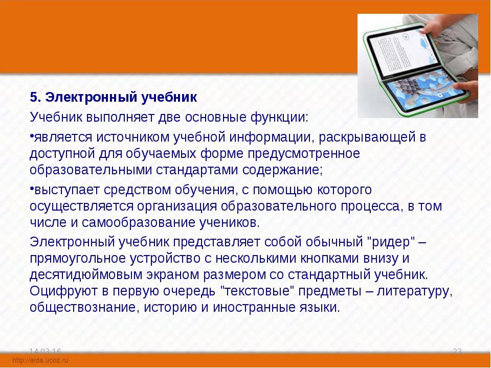 5. Электронный учебник Учебник выполняет две основные функции: является источ...