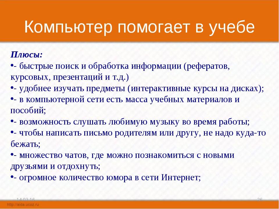 Компьютер помогает в учебе Плюсы: - быстрые поиск и обработка информации (реф...