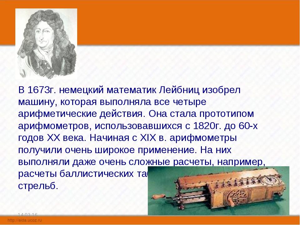 В 1673г. немецкий математик Лейбниц изобрел машину, которая выполняла все че...
