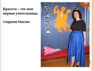 Красота – это моя первая учительница. Сапрунов Максим