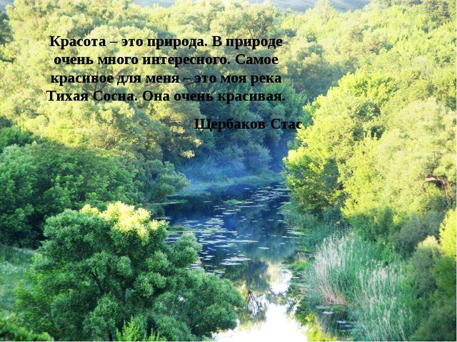 Красота – это природа. В природе очень много интересного. Самое красивое для...