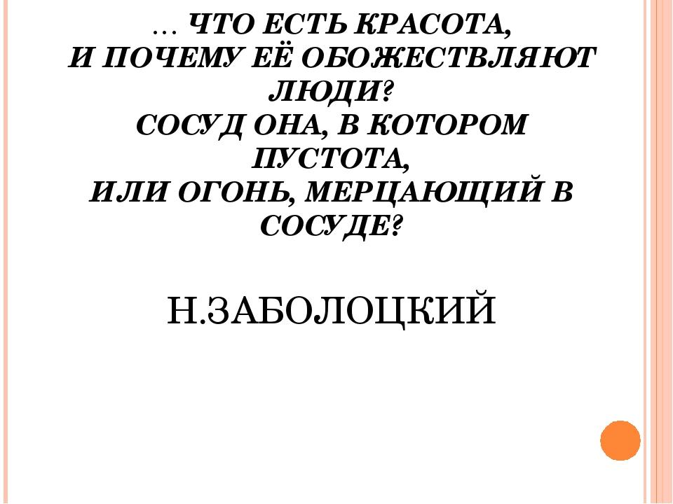 … ЧТО ЕСТЬ КРАСОТА, И ПОЧЕМУ ЕЁ ОБОЖЕСТВЛЯЮТ ЛЮДИ? СОСУД ОНА, В КОТОРОМ ПУСТО...