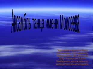 Подготовила Мастина Елена Анатольевна, преподаватель теоретических дисциплин