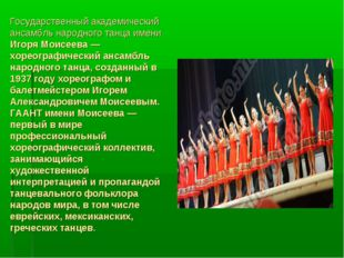 Государственный академический ансамбль народного танца имени Игоря Моисеева —