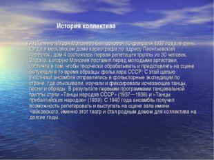 ГАНТ имени Игоря Моисеева был основан 10 февраля 1937 года, в день, когда в
