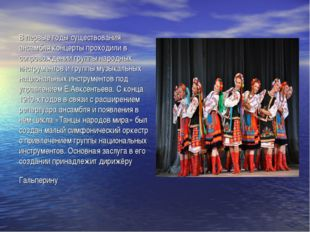 В первые годы существования ансамбля концерты проходили в сопровождении групп