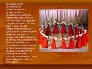 Для достижения максимальной выразительности и экспрессивности танцевального д