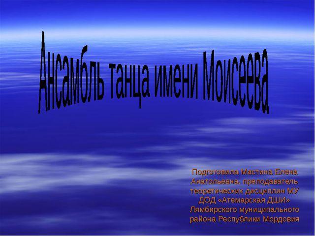 Подготовила Мастина Елена Анатольевна, преподаватель теоретических дисциплин...