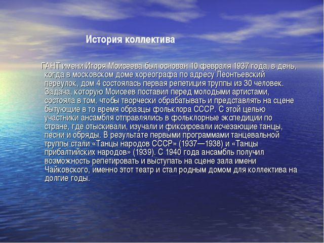 ГАНТ имени Игоря Моисеева был основан 10 февраля 1937 года, в день, когда в...