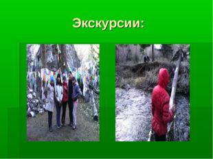 Экскурсии: