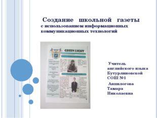 Создание школьной газеты с использованием информационных коммуникационных те