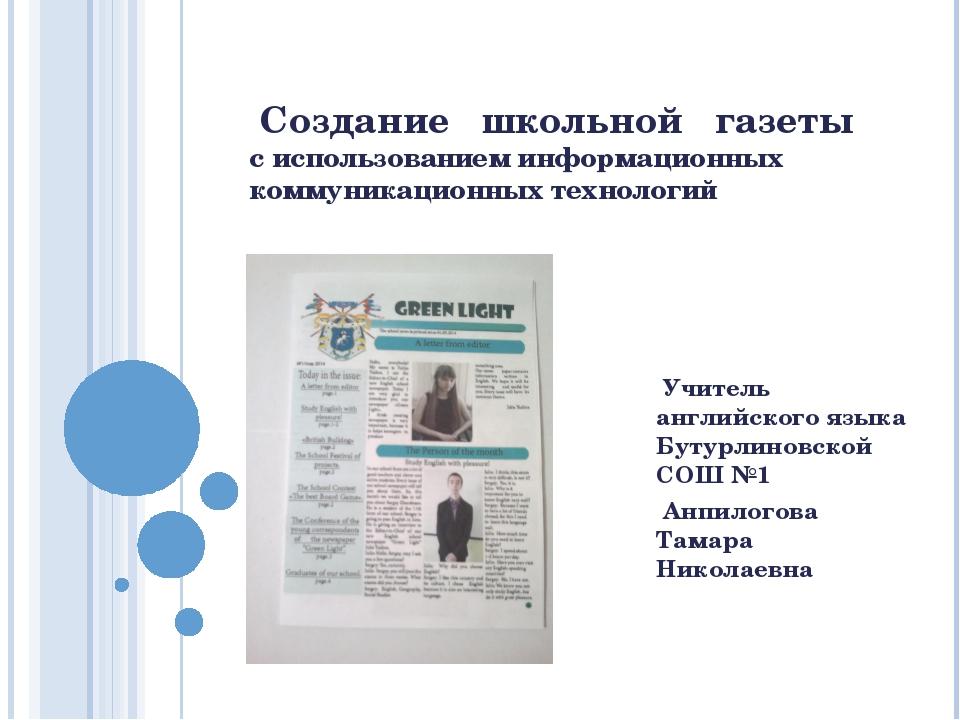 Создание школьной газеты с использованием информационных коммуникационных те...