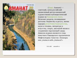 «Амана́т» (башк. Аманат)— советский, затем российский ежемесячный детско-юно