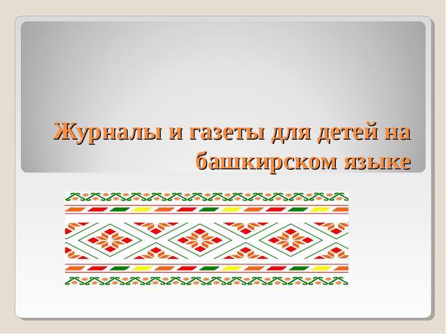 Журналы и газеты для детей на башкирском языке
