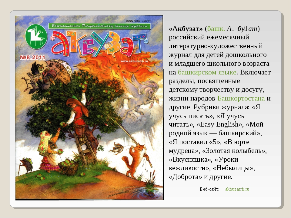 «Акбузат» (башк. Аҡбуҙат)— российский ежемесячный литературно-художественный...